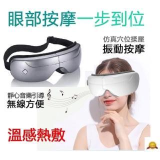 【Mavoly 美樂麗】氣囊揉捏按摩 熱敷舒壓音樂眼罩 OA-26(眼部按摩機/按摩器送BSMI認證AC充電器)強力推薦  Mavoly 美樂麗