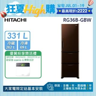 【HITACHI 日立】331L變頻三門冰箱(RG36B-GBW)  HITACHI 日立