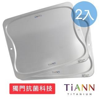 【鈦安TiANN】專利萬用鈦砧板/砧盤(2入組)  鈦安TiANN