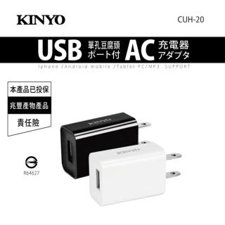 【KINYO】AC插頭USB供電器(USB供電器)  KINYO