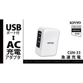 【KINYO】AC插頭USB供電器(USB供電器)強力推薦  KINYO