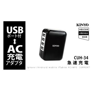 【KINYO】AC插頭USB供電器(USB供電器)好評推薦  KINYO