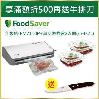 【型男大主廚吳秉承】美國FoodSaver家用真空保鮮機(FM2110P)+真空密鮮盒2入組小-0.7L  FoodSaver