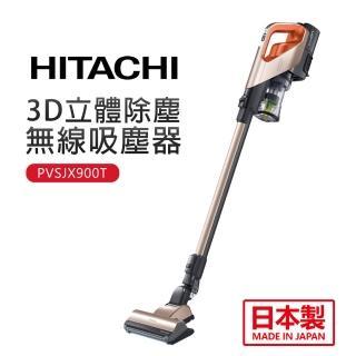 【HITACHI 日立】3D立體除塵無線吸塵器(PVSJX900T)  HITACHI 日立