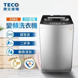 【TECO 東元】10kg DD直驅變頻洗衣機(W1068XS)  TECO 東元