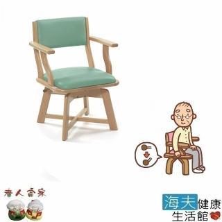 【老人當家 海夫】PIGEON 貝親 360度 旋轉椅 日本製  老人當家 海夫