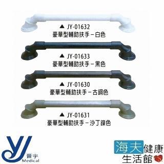 【晉宇 海夫】多色可選 一字型 扶手(長度30cm、40cm、45cm、60cm) 推薦  晉宇 海夫