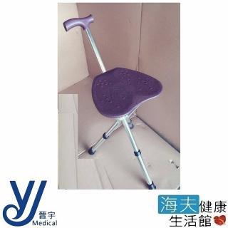 【晉宇 海夫】休閒 舒適 收合式 拐杖椅(JY-315)  晉宇 海夫