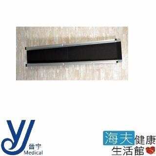 【晉宇 海夫】鋁製 三段式 伸縮軌道 輪椅用 150公分 長輪椅梯 一組二入(JY-0203)好評推薦  晉宇 海夫