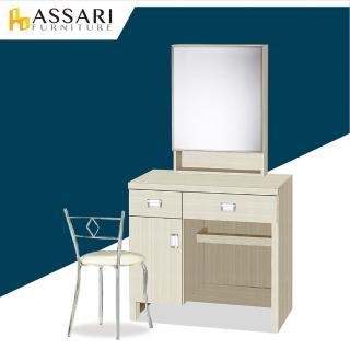 【ASSARI】安迪2.7尺收納化妝桌椅組推薦折扣  ASSARI