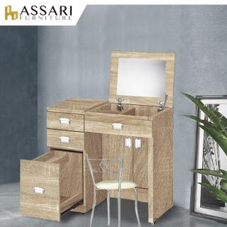【ASSARI】布德2.7尺掀鏡化妝桌椅組  ASSARI