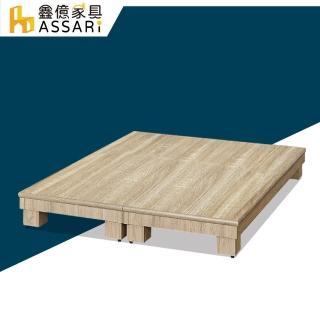 【ASSARI】伊萊六分木心板加高床底(雙人5尺)  ASSARI