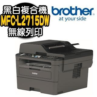 【Brother 兄弟牌】MFC-L2715DW 黑白雷射複合機  Brother 兄弟牌