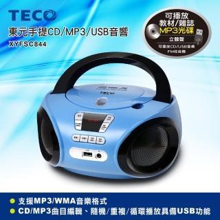 【TECO 東元】手提CD/MP3/USB音響(XYFSC844)  TECO 東元