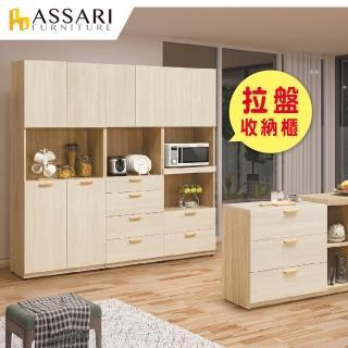 【ASSARI】葛瑞絲拉盤收納櫃(寬60x深40x高197cm)  ASSARI