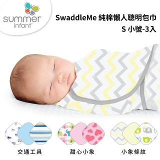 【Summer infant】SwaddleMe 純棉懶人聰明包巾 S-3入(3款可選)