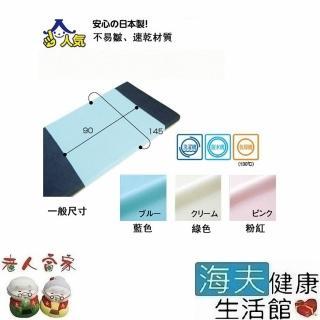 【老人當家 海夫】龜屋 平滑針織 防水 保潔墊 一般尺寸 推薦  老人當家 海夫