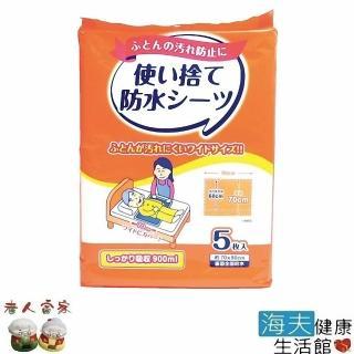 【老人當家 海夫】STRIX DESIGN 日本 拋棄式 防水 保潔墊 5枚入(90x70cm)  老人當家 海夫