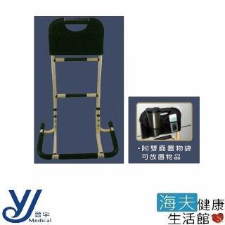 【晉宇 海夫】鋁合金 輕巧型 三段式 附置物袋 止滑 起身扶手(JY-0111)  晉宇 海夫