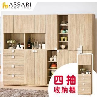 【ASSARI】多莉絲四抽收納櫃(寬60x深40x高180cm)推薦折扣  ASSARI