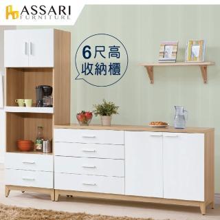 【ASSARI】金詩涵6尺高收納櫃(寬60x深40x高182cm)  ASSARI