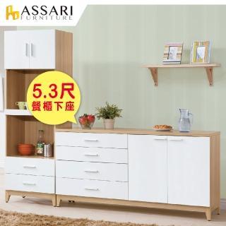 【ASSARI】金詩涵5.3尺餐櫃下座(寬160x深40x高81cm)  ASSARI