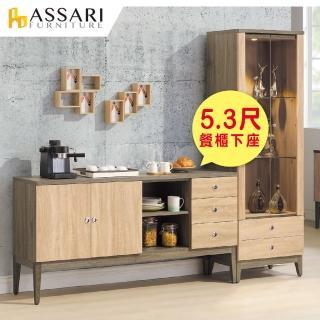 【ASSARI】艾斯妮5.3尺餐櫃下座(寬160x深40x高81cm)  ASSARI