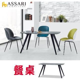 【ASSARI】菲多餐桌(寬140x深80x高76cm)  ASSARI