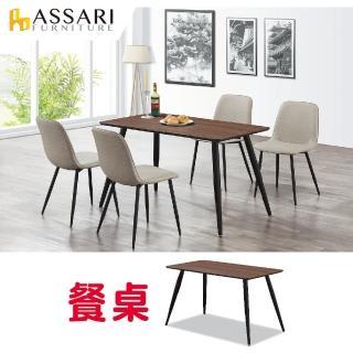 【ASSARI】瑪希黑鐵腳餐桌(寬120x深70x高76cm)真心推薦  ASSARI