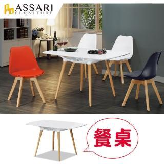 【ASSARI】吉姆餐桌(寬120x深80x高74cm)  ASSARI