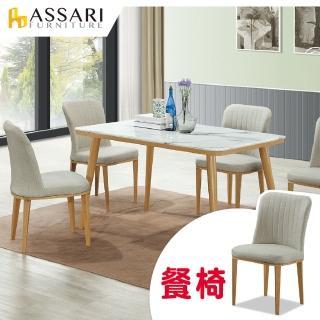 【ASSARI】田武餐椅(寬46x高86cm)  ASSARI