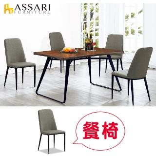 【ASSARI】麥爾斯布餐椅(寬44x深40x高92cm)  ASSARI