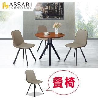 【ASSARI】羅德尼餐椅(寬40x高86cm) 推薦  ASSARI