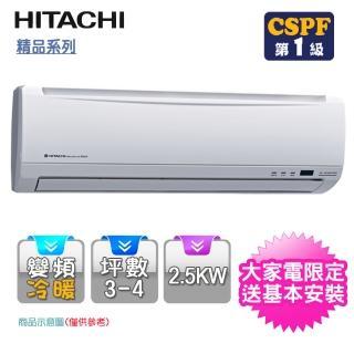 【HITACHI 日立】3-5坪變頻冷專S系列分離式冷氣(RAS-25YK1/RAC-25YK1)強力推薦  HITACHI 日立
