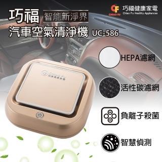 【巧福】汽車空氣清淨機UC-586推薦折扣  巧福