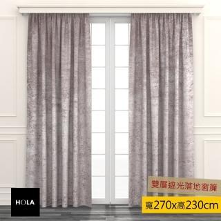 【HOLA】素色緞紋雙層遮光落地窗簾 270x230cm 棕色強力推薦  HOLA