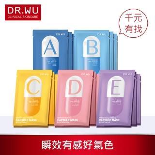 【DR.WU 達爾膚】膠囊面膜綜合15片組(瞬效有感好氣色) 推薦  DR.WU 達爾膚