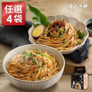 【老媽拌麵】老成都擔擔麵/胡椒麻醬六種口味任選4袋(4包入/袋 x4袋共16包入)