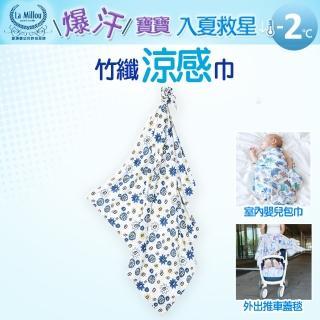 【La Millou】嬰兒包巾_竹纖涼感巾(眨眼時尚)  La Millou