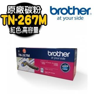【Brother 兄弟牌】TN-267M 原廠紅色碳粉匣(適用:HL-3270CDW/MFC-L3750CDW)好評推薦  Brother 兄弟牌