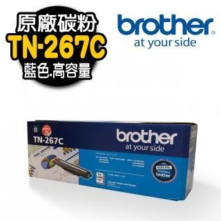 【Brother 兄弟牌】TN-267C 原廠藍色碳粉匣(適用:HL-3270CDW/MFC-L3750CDW)強力推薦  Brother 兄弟牌