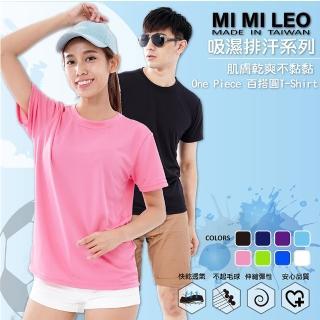 【MI MI LEO】台灣製速乾吸排機能T恤(SET品號-DM+防曬外套)  MI MI LEO