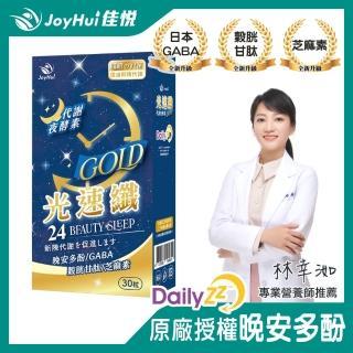 【健康進行式】DOUBLE G光速纖EX30錠/盒(B)推薦折扣  健康進行式