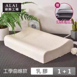 【ALAI寢飾工場】100%天然乳膠枕 工學曲線型平面枕(2入 泰國乳膠) 推薦  ALAI寢飾工場