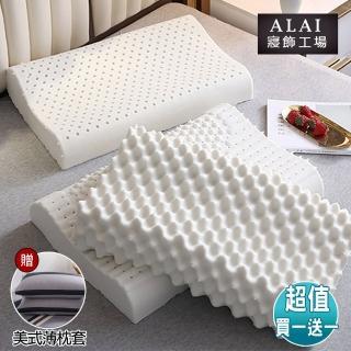 【ALAI寢飾工場】100%天然乳膠枕 兩款任選工學&按摩型(2入 泰國乳膠)強力推薦  ALAI寢飾工場