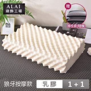 【ALAI寢飾工場】100%天然乳膠枕 顆粒按摩型狼牙枕(2入 泰國乳膠)  ALAI寢飾工場