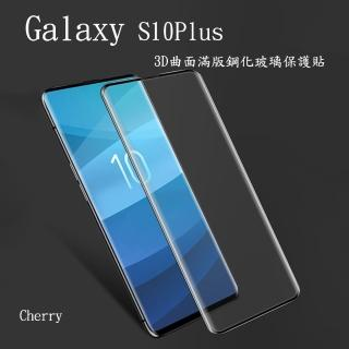 【Cherry】SAMSUNG S10 Plus 3D曲面滿版鋼化玻璃保護貼(Galaxy S10 Plus 專用)好評推薦  Cherry