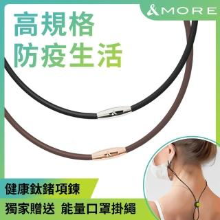 【&MORE 愛迪莫】健康項鍊/手環 超濃雙層鈦鍺.負離子.遠紅外線好評推薦  &MORE 愛迪莫