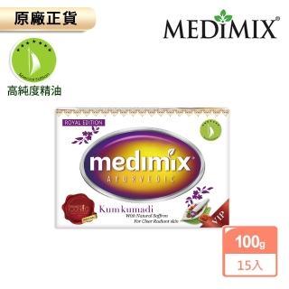 【Medimix】藏紅花尊貴美容皂15入(特規100g藏紅花限定版)好評推薦  Medimix