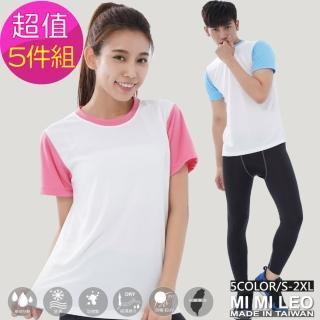 【MI MI LEO】台灣製百搭配色T恤-超值五件組(配色T恤五件)  MI MI LEO
